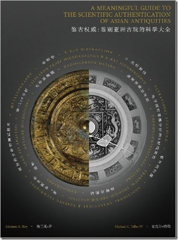 """""""A Meaningful Guide to the Scientific Authentication of Asian Antiquities,"""" by Michael C. Teller IV."""